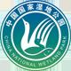 休宁横江国家湿地公园